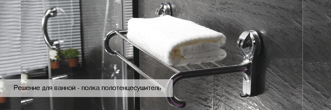 Полка полотенцесушитель